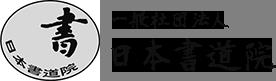 一般社団法人日本書道院