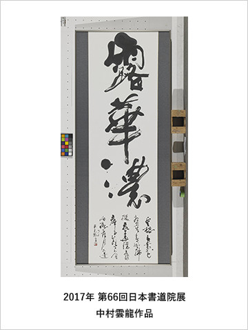 2017年第66回日本書道院展中村雲龍作品